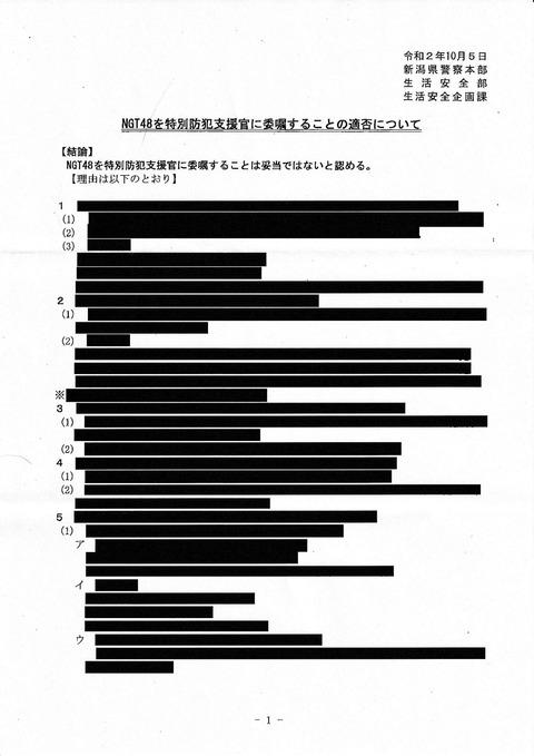 【真っ黒】新潟県警「NGT48を特別防犯支援官に委嘱することは妥当ではないと認める。」