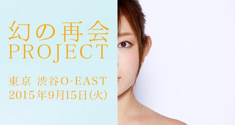 【元SKE48】桑原みずきプロデュース「再会プロジェクト」にくーみんキター!!!
