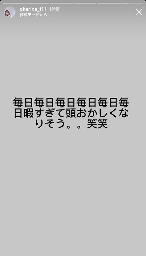 【AKB48】岡田「毎日暇過ぎて頭おかしくなりそう」