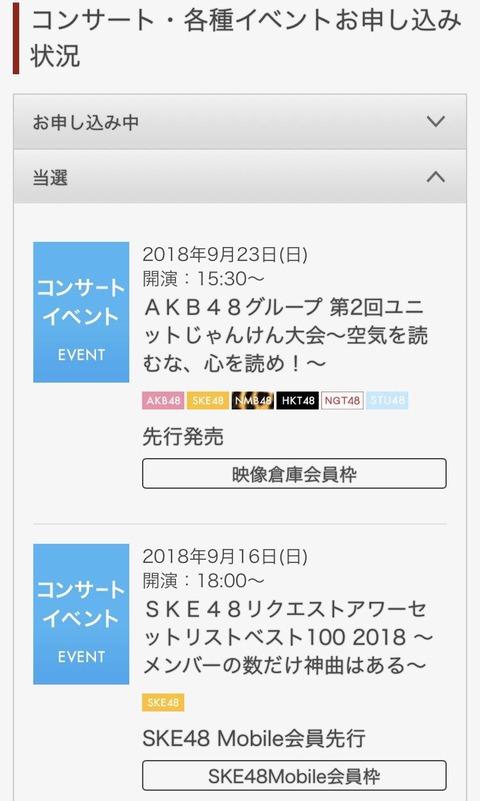 【悲報】AKB48G第2回ユニットじゃんけん大会が落選祭りwwwwww