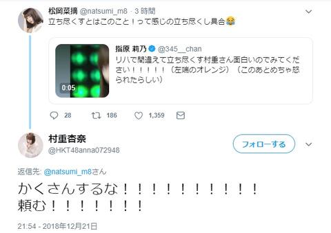 【HKT48】指原莉乃、リハで失敗したメンバーを晒し者にwwwwww