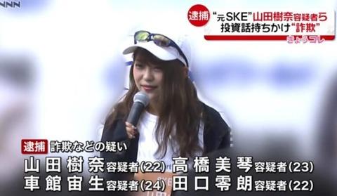 【速報】元SKE48メンバー山田樹奈容疑者(22)を再逮捕