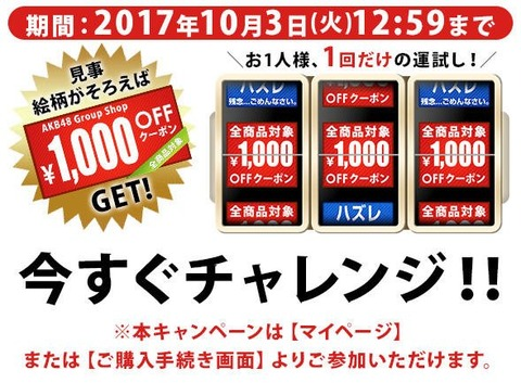 AKB48グループショップの1000円割引クーポン当たった奴いる?