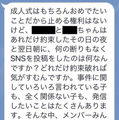 """【週刊文春】NGT48メンバー内部告発""""緊急学級会""""で「ベテラン5人が自白」"""