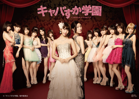 【AKB48G】キャバすか学園はどんな展開だったら面白くなってたと思う?