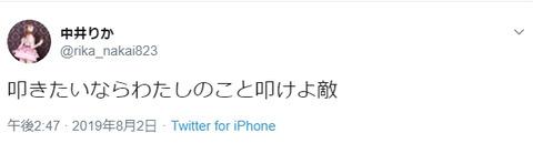 【NGT48】中井りか「叩きたいならわたしのこと叩けよ敵」