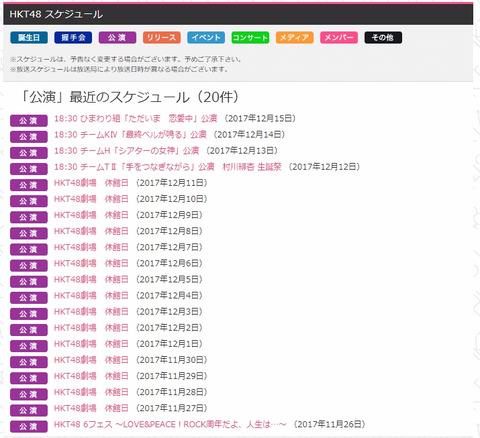 【悲報】HKT48劇場、12月もやっぱり休館祭り・・・