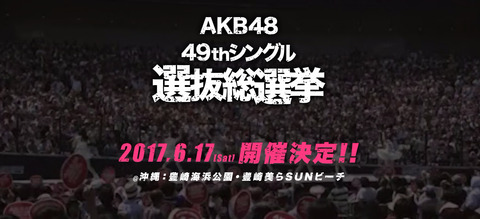 【AKB48総選挙】今年が最後宣言はいい加減禁止にしろよ