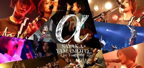 【朗報】「山本彩LIVE TOUR 2020 ~α~」ファイナル公演、ライブ配信決定!