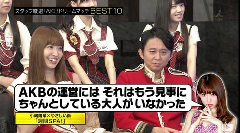 小嶋陽菜さん「AKB運営は見事にちゃんとしている大人がいなかった」