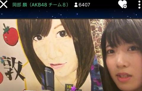 【AKB48】チーム8岡部麟ちゃんが描いた前田敦子と小嶋陽菜のクオリティーが凄い!!!