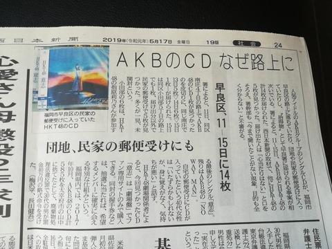 AKB48とHKT48のシングルCDが福岡の路上や郵便受けに捨てられる事案が相次ぐ。市民「気持ちが悪い」