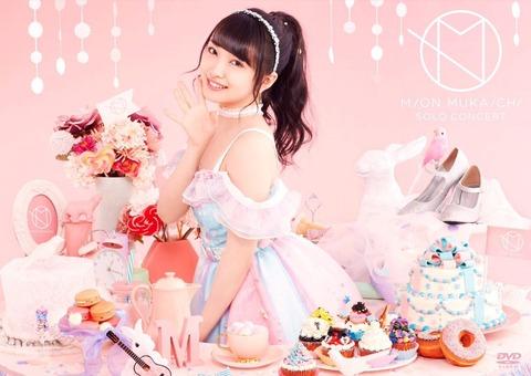 【AKB48】みーおんがこれから復活するには?【向井地美音】