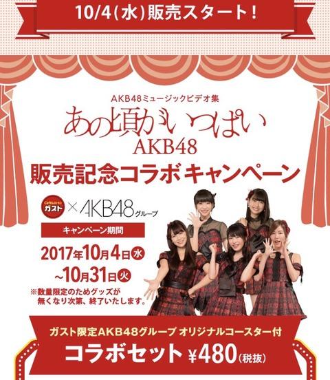 【AKB48】10/4~ガストとバーミヤンでコラボ企画スタート!「AKB48コラボセット」注文で限定のオリジナルコースタープレゼント
