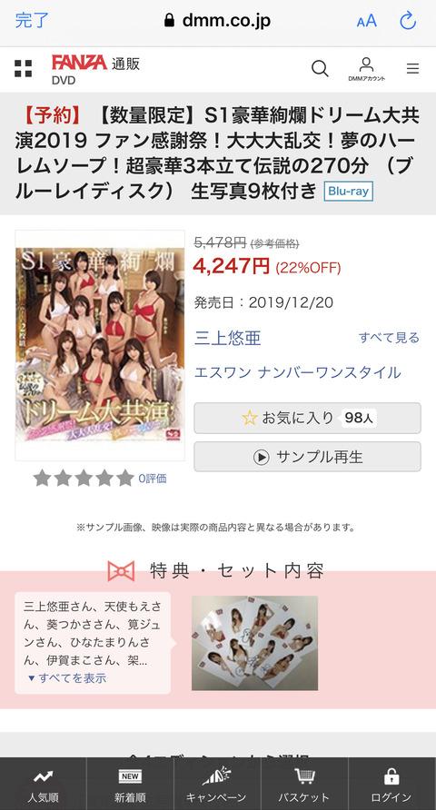 【悲報】元SKE48メンバーがヲタと大乱交wwwwww