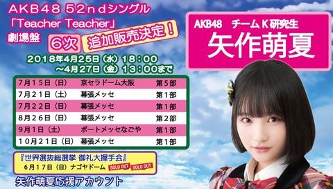 【朗報】AKB48ドラフト3期矢作萌夏、5次全完売確定!