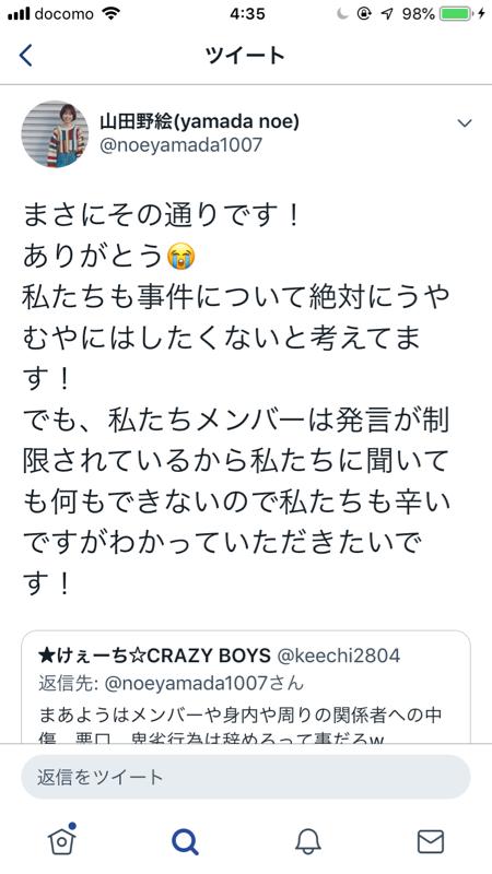 【NGT48】山田野絵、箝口令が敷かれた事を暴露してしまい誤魔化すが全てのツイートを削除www