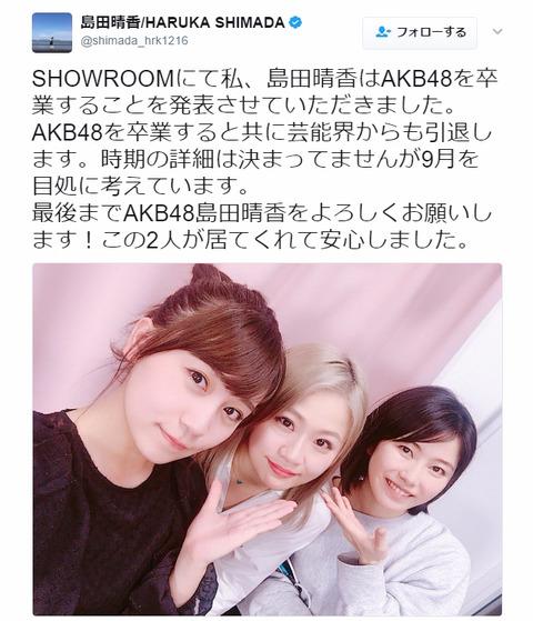 【AKB48】島田晴香、SHOWROOMにて卒業&芸能界引退を発表