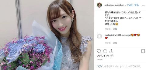 【元NGT48】山口真帆さんの移籍事務所、研音ともう一つ、別の事務所に絞られていた