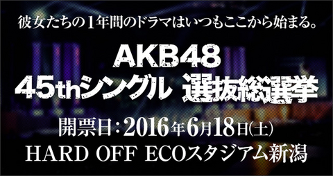 【AKB48G】総選挙が公平と言うなら若手に不利な柱票をなくせよ