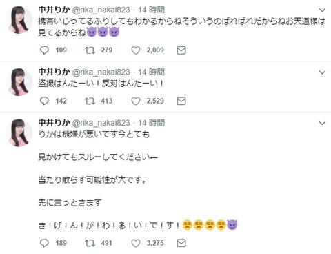 【悲報】NGT48中井りか、スマホで盗撮されてブチ切れwww