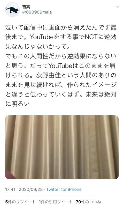 【NGT48】荻野由佳さん、泣いて配信中に画面から消えるw