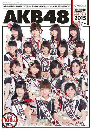 【AKB48総選挙本】なぜ宮澤佐江や柴田阿弥は冷遇されてしまうのか?