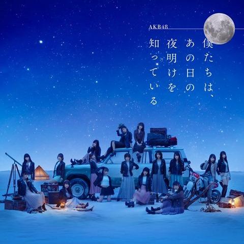 【AKB48】9thアルバム「僕たちは、あの日の夜明けを知っている」初日売上は540,913枚