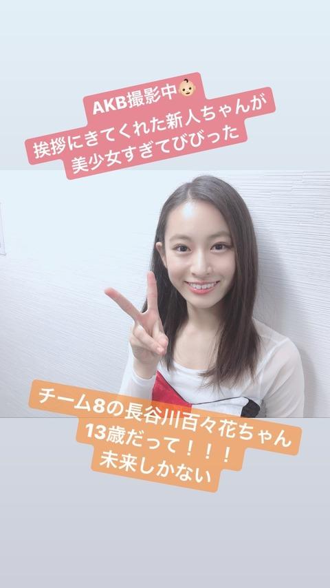 【AKB48】あのゆきりんですら「美少女すぎて」びびる新人メンバーが現れる!