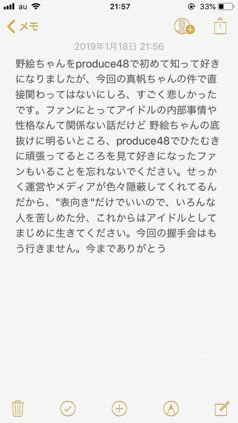 【悲報】プデュ新規の山田野絵ヲタ「アイドルとしてまじめに生きてください。握手会はもう行きません。今までありがとう」