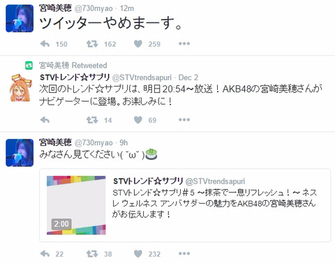【AKB48】みゃお「ツイッターやめまーす」【宮崎美穂】