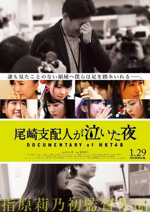【HKT48】「尾崎支配人が泣いた夜 DOCUMENTARY of HKT48」予告編動画がyoutubeにて公開!
