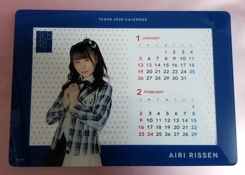 【AKB48】握手会で買った個別カレンダーが予想以上にショボかった件…
