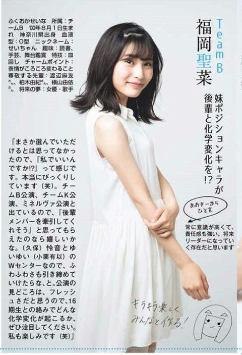 【AKB48】福岡聖菜さんの将来の夢が「歌手」だった件