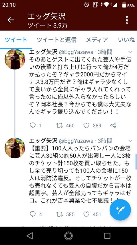 【悲報】元吉本芸人が暴露「ギャラの割合は2%、10年間で数百万搾取された」