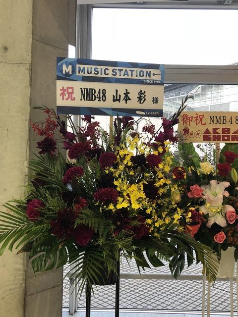 【朗報】MステからNMB48山本彩個人宛のお花キタ━━━(゚∀゚)━━━!!