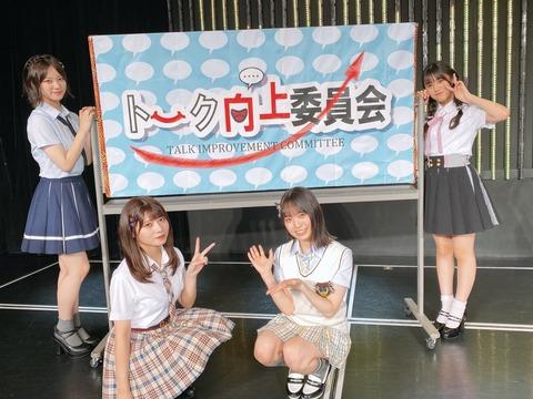【NMB48】不労所得で生きたい菖蒲まりん 【トーク向上委員会】
