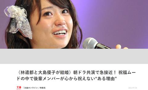 【闇深】AKBメンバーさん、大島優子と林遣都の結婚を祝えない理由・・・【ぱるる】