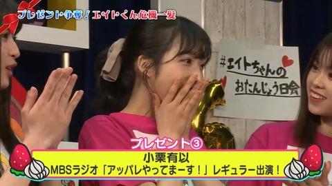 【朗報】小栗有以と山内瑞葵のレギュラーラジオがSTART!【AKB48】