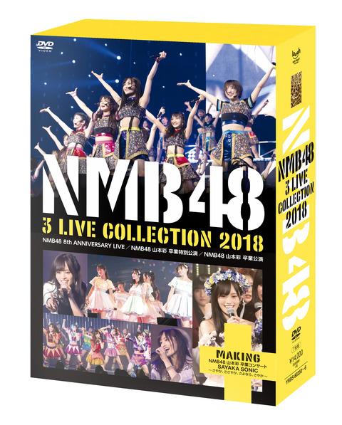 【同日対決】SKE48映画「アイドル」vsNMB48「3 LIVE COLLECTION」初日はNMB勝利