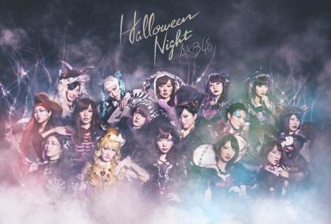 【AKB48】指原莉乃センター「ハロウィン・ナイト」MV&ジャケ写解禁!監督は関和亮氏!