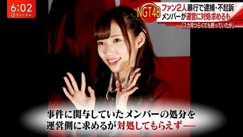 【NGT48暴行事件】犯人疑惑メンバー、近々卒業か!? 体調不良などが理由に…年内解散も!?