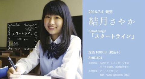 【AKB48】チーム8高橋彩香(長野代表)が加入前に「結月さやか」名義でCDデビューしてたことが判明!