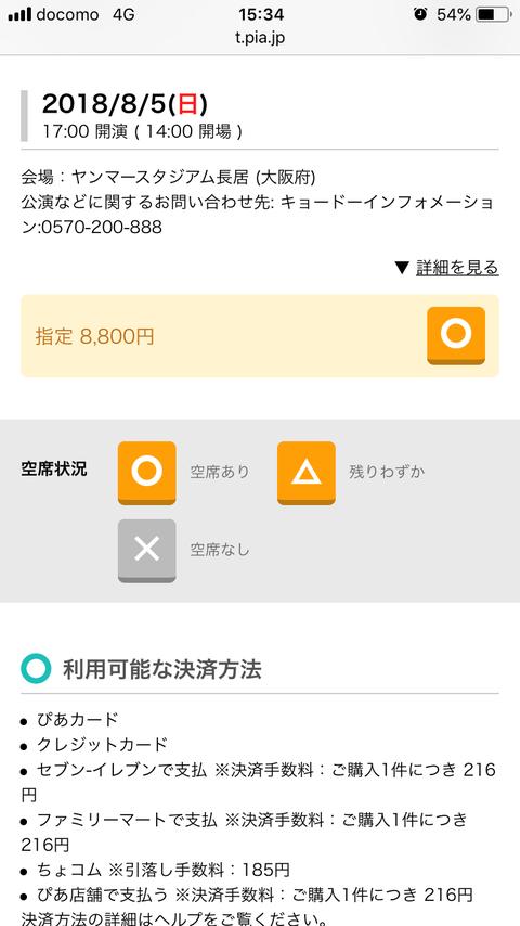 【悲報】乃木坂46さん、大阪スタジアム公演もチケットダダ余り、どうしてこうなった・・・