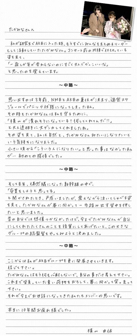 【めちゃイケ】横山由依から高橋みなみへの手紙が長すぎるwww
