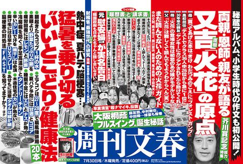乃木坂46に文春砲きたあああああああ!!!!!!