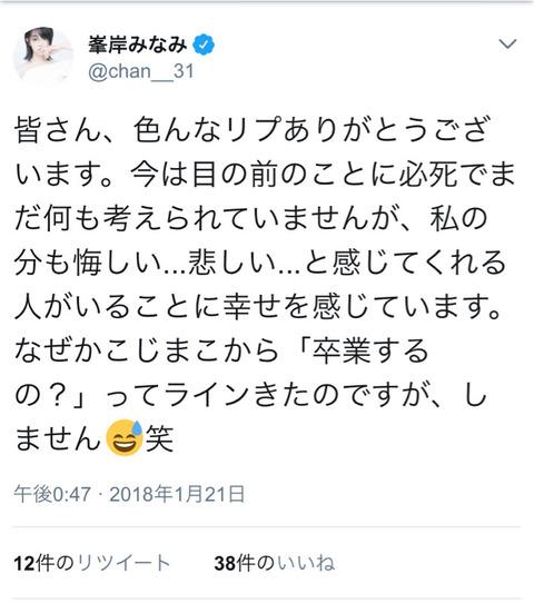 【AKB48】峯岸、こじまこから「卒業するの?」とLINEが来るwww【小嶋真子・峯岸みなみ】