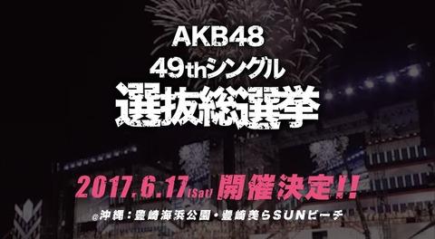 【AKB48総選挙】推しじゃないけどランクインしたら嬉しいメンバー