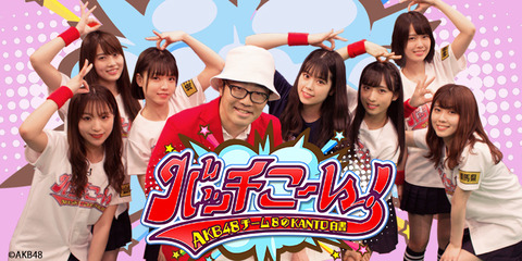 AKB48チーム8のバッチコーイと乃木坂お試し中がコラボする可能性