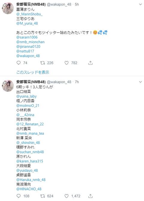 【朗報】NMB48、6期研究生が一斉にTwitter開始!!!